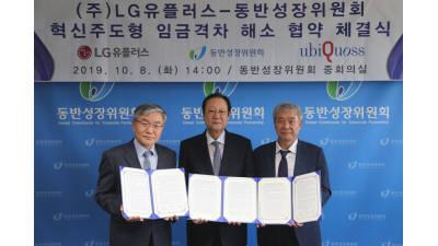 LG유플러스, 중소 협력사 동반성장에 3년간 2222억원 지원