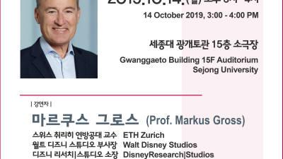 세종대, 해외석학 마르쿠스 그로스 교수 초청강연 개최