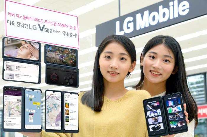 LG전자가 11일 이통통신 3사와 자급제 채널을 통해 LG V50S ThinQ를 국내 출시한다. 일란성 쌍둥이 모델이 LG베스트샵 서울양평점에 LG V50S ThinQ를 소개했다.