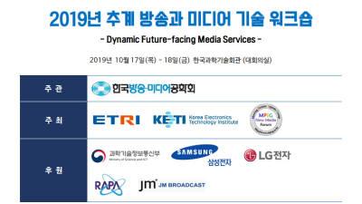 한국방송·미디어공학회, 2019년 추계 방송·미디어 기술 워크숍 개최