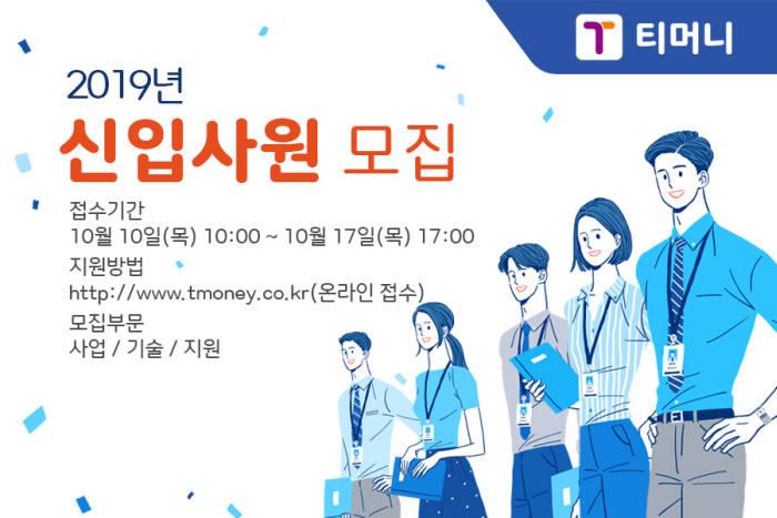 티머니, 2019 신입사원 모집...17일 오후 5시 마감