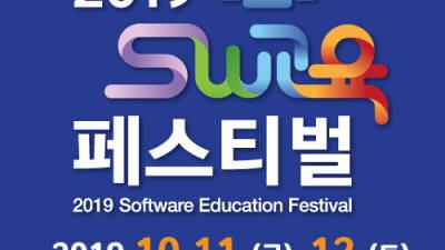 국립광주과학관, '2019 SW교육 페스티벌' 홍보부스 운영
