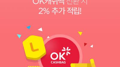 롯데멤버스, 엘포인트-OK캐쉬백 상호 전환 서비스 오픈
