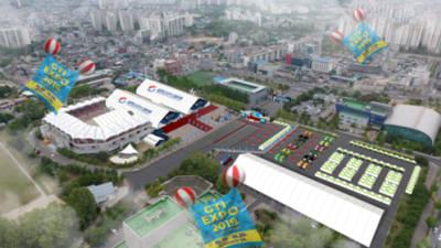 제7회 GTI 국제무역·투자 박람회, 17일 원주시에서 개막