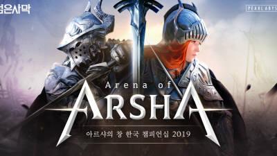 펄어비스 검은사막 '아르샤의 창 한국 챔피언십 2019' 개최