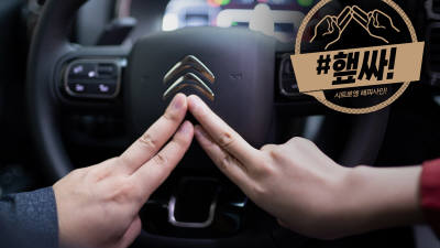 시트로엥, 100주년 기념 '#햅싸' 교통안전 캠페인 진행