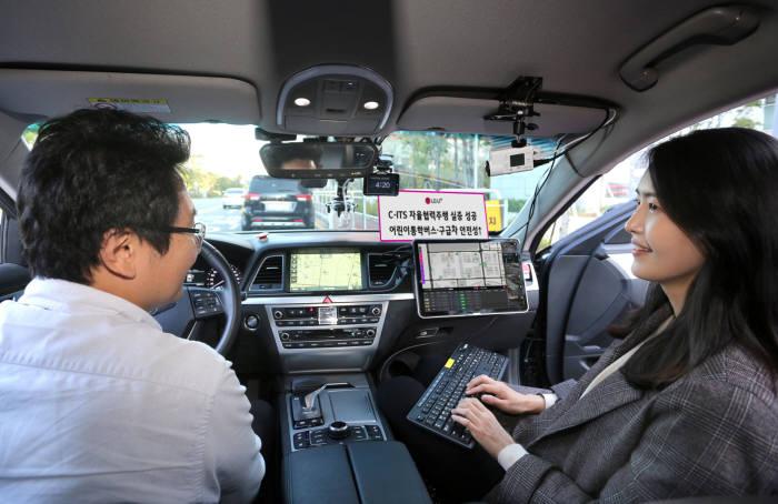 LG유플러스가 5G 차량사물간통신(V2X) 기반 일반도로 자율협력주행을 선보였다. LG유플러스와 LG전자 직원이 마곡 LG사이언스파크에서 자율주행을 시연하고 있다.