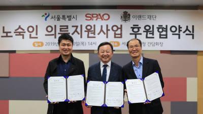 이랜드월드 스파오, 서울시와 노숙인 의류지원사업 후원협약
