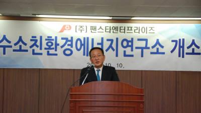 김현겸 팬스타그룹 회장, 수소친환경에너지연구소 출범 …에너지 신사업 핵심 역할