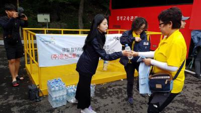 웅진그룹, 동해안 지질대장정에 생수 600개 무상지원