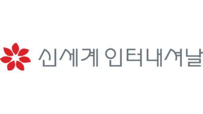 신세계인터내셔날, 제3회 동반성장아카데미 개최