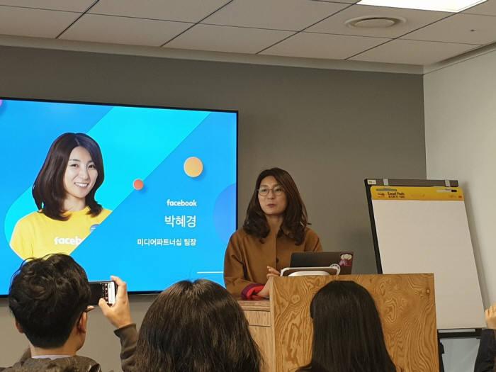박혜경 페이스북코리아 미디어파트너십 팀장