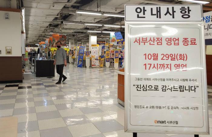 [단독]이마트 서부산점 폐점…줄줄이 문 닫는 대형마트