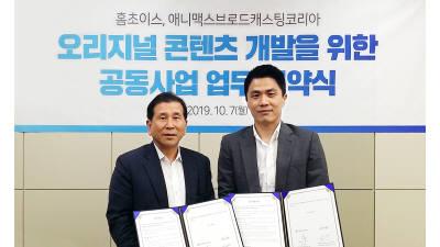 홈초이스-애니맥스, 어린이·가족 예능 콘텐츠 제작 협력