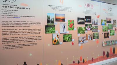 올림푸스한국, '아이엠 카메라-마인그 그래피' 수료식 개최