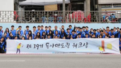 동아쏘시오그룹, 지역주민 위한 벽화 그리기 봉사활동 실시