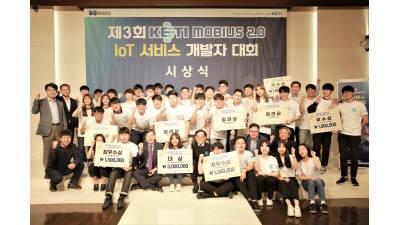 KETI, '모비우스 2.0' IoT 서비스 개발자 대회 시상