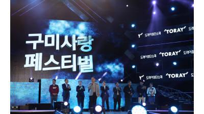 도레이첨단소재, '구미사랑 페스티벌' 성황리 개최