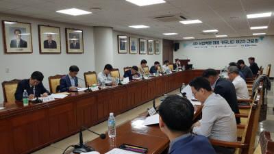 광주상의, 광주지역 4차 산업혁명 대응 커뮤니티 간담회 개최