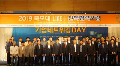 목포대 LINC+ 기업네트워킹 데이 산학협력포럼 성료