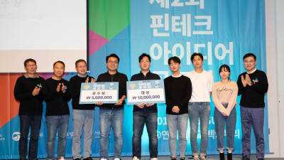 팬딩·왓섭, IF 2019 금융위원장상 수상
