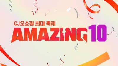 CJ몰, 연중 최대 쇼핑 축제 '어메이징10' 연다