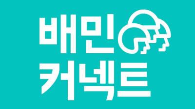 배민, 일반인 라이더 위한 '시간제 보험' 내달 출시
