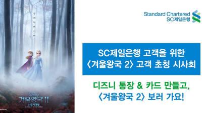 SC제일銀, 11월21일 '겨울왕국2 고객 초청 시사회' 실시