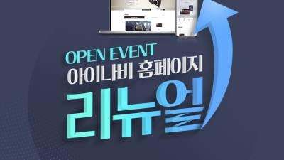 팅크웨어, '아이나비' 홈페이지·쇼핑몰 리뉴얼 오픈