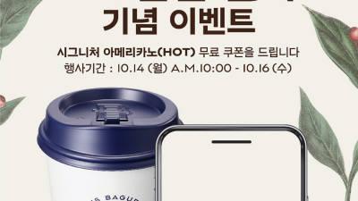 파리바게뜨, '카페 아다지오 시그니처' 100만잔 판매 돌파
