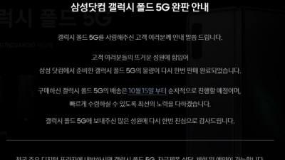 {htmlspecialchars('3차 판매' 갤럭시폴드, 11시간만에 완판... 품귀현상 진정 국면)}