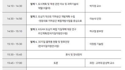 {htmlspecialchars(지질연, '도심지 복합 지질재해 연구추진 토론회' 개최)}