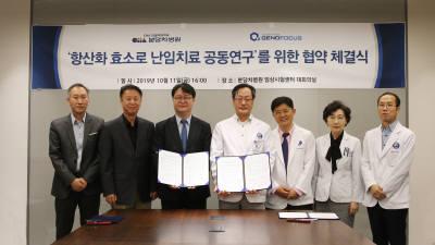 분당차병원-제노포커스, 항산화 효소로 난임 치료 공동 연구