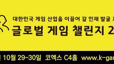[알림]게임인 한마당…글로벌 게임 챌린지(GGC 2019) 29일 코엑스 개막