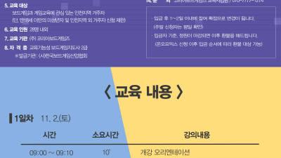 {htmlspecialchars(인천TP, '게임산업 전문인력 보드게임 지도사 양성과정' 교육생 모집)}