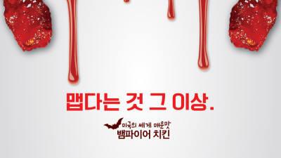 {htmlspecialchars(BBQ, 매운맛 1등 '뱀파이어치킨 순살·닭다리' 출시)}