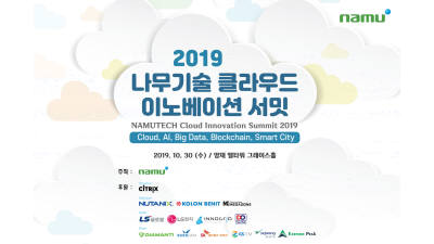 {htmlspecialchars('2019 나무기술 클라우드 이노베이션 서밋' 오는 30일 개최)}