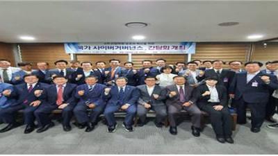 국가사이버안전연합회, 사이버기본법 제정·제도혁신 추진