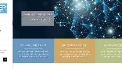 서치퍼트, 공공문서 500만건 검색 '딥서치' 출시