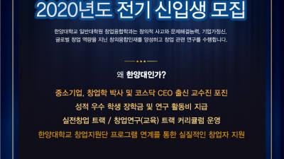 한양대 일반대학원 창업융합학과 신입생 모집