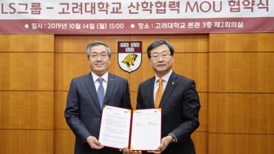 고려대, LS그룹과 미래 산업 인재 양성을 위한 산학협력 협약(MOU) 체결