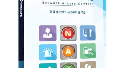 스콥정보통신, 네트워크 접근제어 솔루션 '아이피스캔NAC V7.0' GS인증 획득