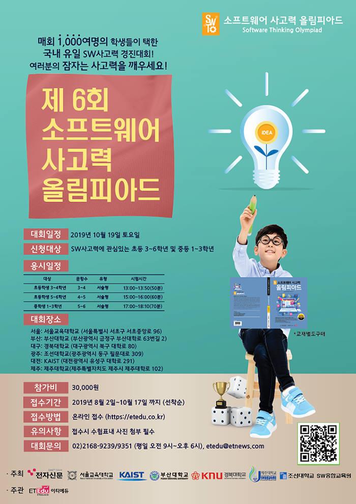 [알림]제6회 SW사고력올림피아드 접수 마감 임박