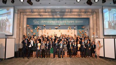 바이오일레븐, 창립 10주년 기념행사 개최
