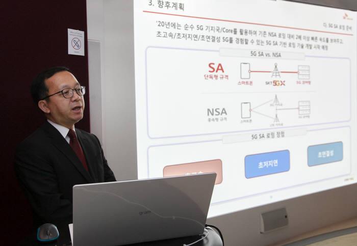 김남호 SK텔레콤 로밍사업팀장이 스위스콤 취리히 사옥에서 SKT 2020년 로밍 사업계획을 소개하고 있다.