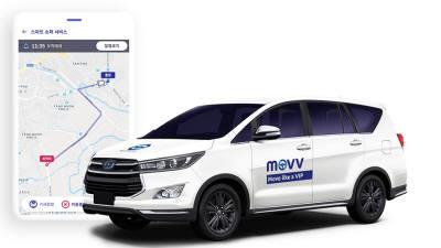 해외서도 앱으로 이동차량 예약…무브, '스마트 쇼퍼서비스' 출시