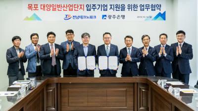 전남테크노파크-광주은행, 목포대양산단 입주기업 금융서비스 업무협약