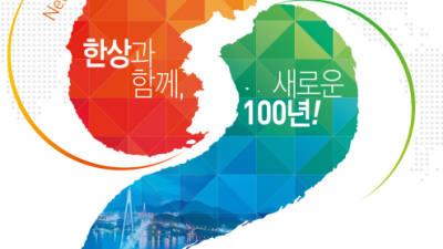 전남도, 여수 세계한상대회 청년 채용·블루 자원 홍보장 개최
