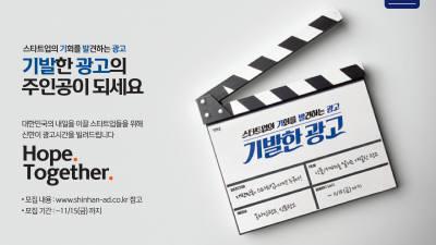 신한금융, 스타트업 광고 무상 지원