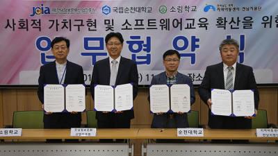전남정보문화산업진흥원, SW교육확산 다자간 업무협약 체결